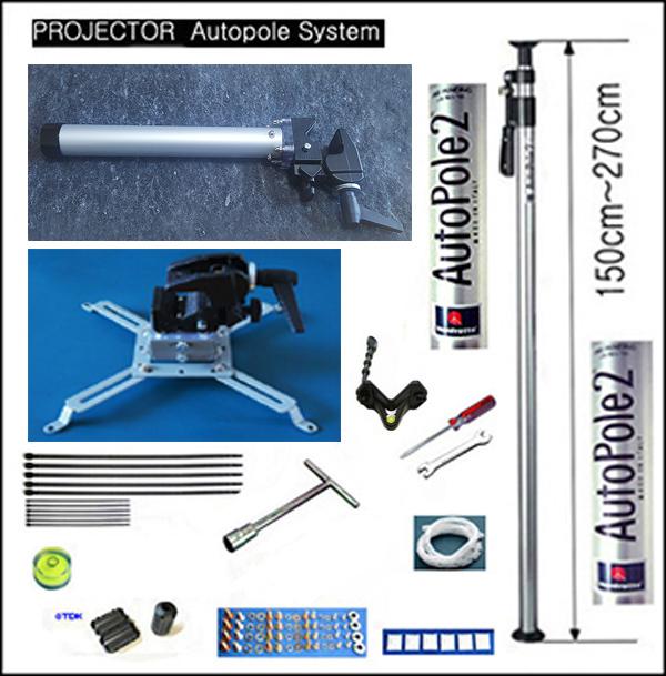 (おすすめ)つっぱりポール式 プロジェクター用オートポール APS-270S